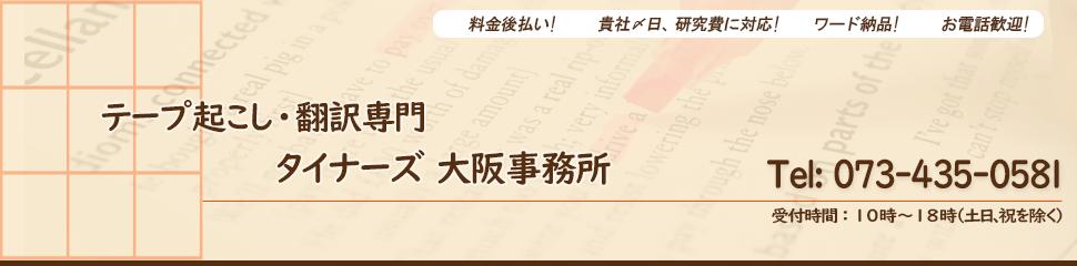 テープ起こし・翻訳サービス 大阪事務所